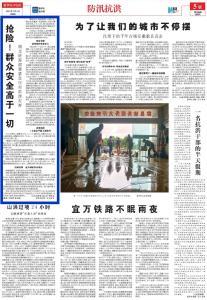 聚焦黄冈:来自《新华每日电讯》的报道