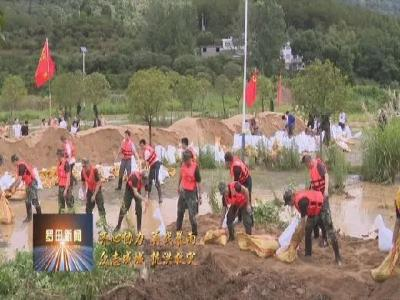 新闻近距离 | 不等不靠 大灾大干 燕儿谷片区打响抗洪救灾家园保卫战