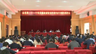 罗田县召开第21个党风廉政建设宣传教育月部署推进会及县域社会治理和扫黑除恶专项斗争推进会