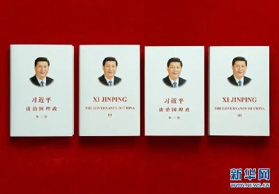 《习近平谈治国理政》第三卷第三专题谈了国家制度和治理体系这个重大题目