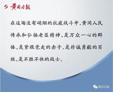 """【黄冈战""""疫""""】坚不可摧的人民防线"""