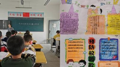 骆驼坳镇茶园冲小学积极开展预防校园欺凌和暴力防控宣传教育活动