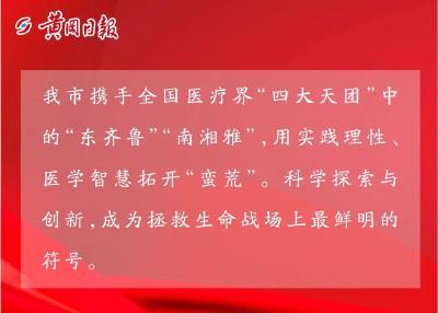 """【黄冈战""""疫""""】向科学要答案要方法"""