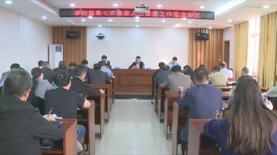 罗田县举行第七次全国人口普查工作推进会