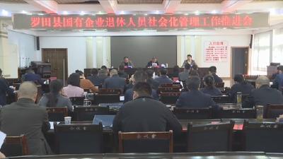 罗田县国有企业退休人员将实行社会化管理