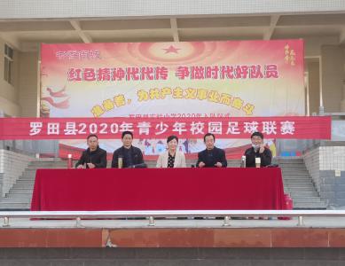 罗田县2020年青少年校园足球联赛在县实验小学拉开帷幕