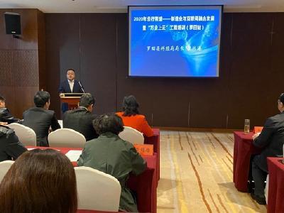 罗田县科经局成功举办2020年制造业与互联网融合发展暨万企上云培训活动