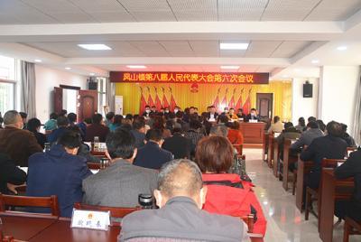 罗田县凤山镇召开第八届人民代表大会第六次会议