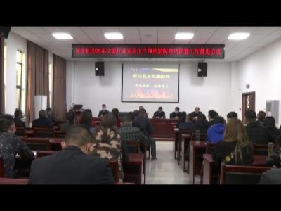 罗田县文明和旅游局部署冬季平安生产和疫情防控推进任务