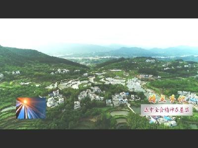 罗田县平湖乡古羊山村:产业铺就致富路