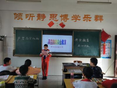 罗田县实验小学开展拒绝高空抛物专题教育