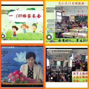 罗田县实验小学开展线上家长培训