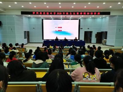 县实验中学开展女生青春期健康知识讲座