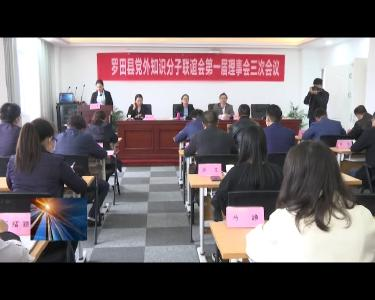 县党外知识分子联谊会挂牌