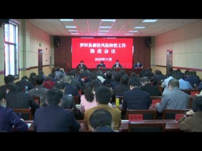罗田县举行廉洁风险防控工作推进会