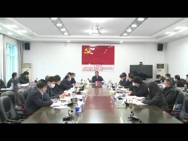 汪柏坤主持召开县委委员会议 讨论研究卓尔全域旅游项目推进工作