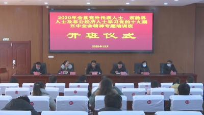 罗田县组织党外代表人士 宗教界人士及非公经济人士学习党的十九届五中全会精神