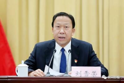 中共黄冈市委五届十二次全体会议召开