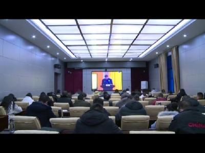 罗田县收看全省文明和旅游平安暨疫情防控任务视频会