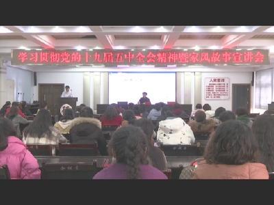 罗田县妇联举行学习贯彻党的十九届五中全会精神暨家风故事宣讲会