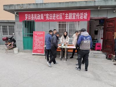 """罗田县民政局开展""""宪法进社区""""主题宣传活动"""