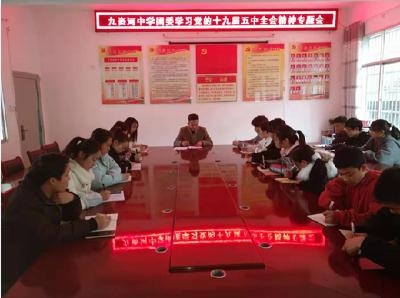 九资河中学组织团员学习党的十九届五中全会精神