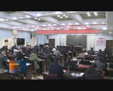 罗田县举行2020年全县党委(党组)书记抓基层党建工作述职评议会议