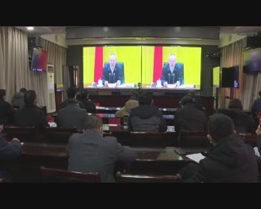 罗田县收听收看全国、全省安全生产电视电话会