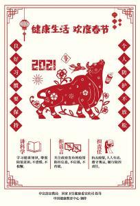 康健生活欢度春节 疫情防控海报