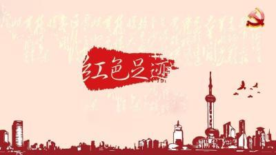 星星之火可以燎原(奋斗百年路 动身新征程)——寻访上海的红色脚印