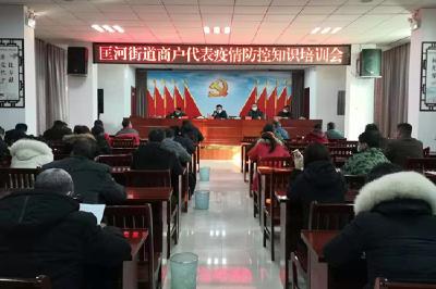 匡河镇召开商户代表疫情防控知识培训会