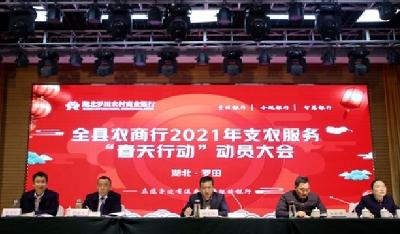 """罗田农商行打响2021年支农服务""""春天行动""""发令枪"""