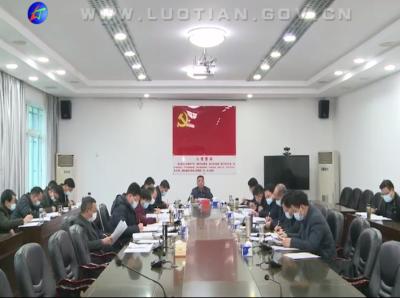 汪柏坤主持召开县委委员会议