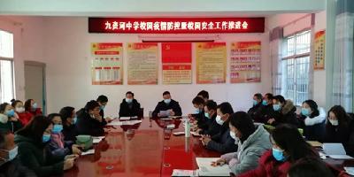 九资河中学为师生员工筑牢生命健康防护墙