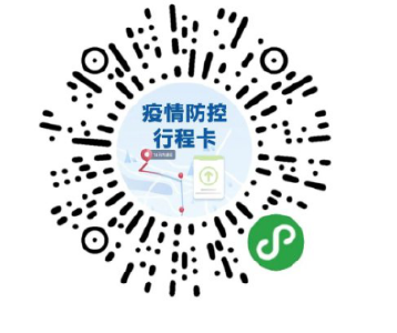 罗田县新冠肺炎疫情防控任务指挥部关于全县推广开展防疫康健信息码、通信大数据路程卡检验任务的通知