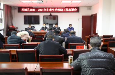 罗田县召开2020-2021年冬春生活救助工作部署会