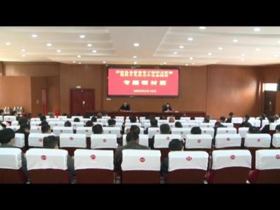 罗田县领导干部学习贯彻党的十九届五中全会精神专题研讨班开班