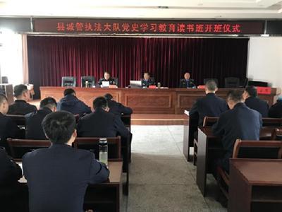 县城管执法大队举办党史进修教育专题读书班
