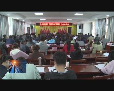 凤山镇举行城区重点项目建设现场拉练暨重点任务推进会