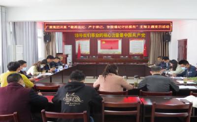 广源集团党委:开展讲党史故事活动 推进党史学习教育