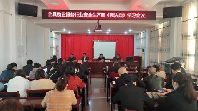 发改局召开全县物业服务行业安全生产暨《民法典》学习会议