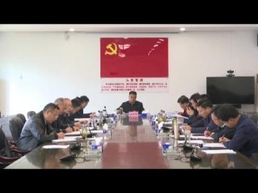 汪柏坤主持召开十五届县委委员会第155次会议