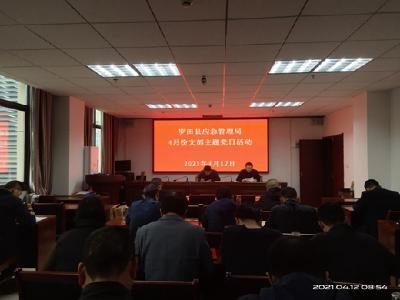 罗田县应急管理局召开4月份支部主题党日活动