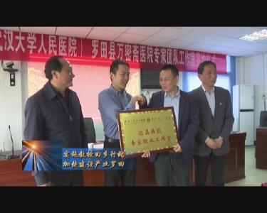 省人民医院 武汉大学人民医院与万密斋医院共建专家任务室签约