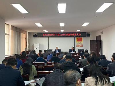 县发改局召开党员干部纪律作风警示教育大会
