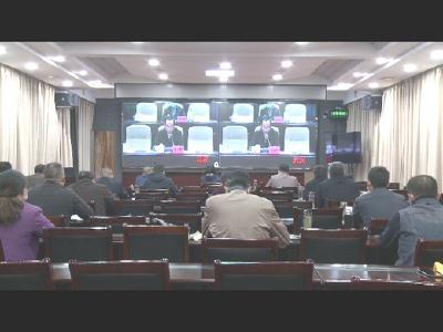罗田县组织收看全省疫情防控电视电话会
