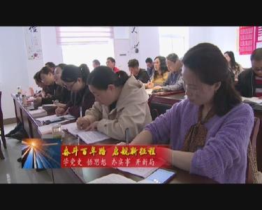 县融媒体核心开展党史进修教育专题培训活动