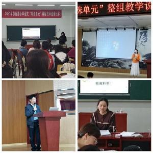 县实小河东校区举行全县小学语文说课角逐活动