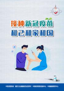 新冠病毒疫苗接种系列海报3