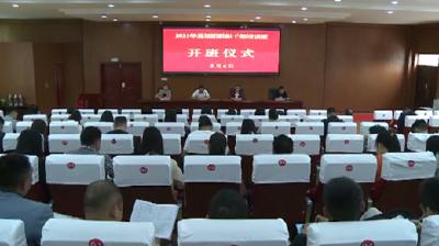 罗田县基层团组织干部培训班开班